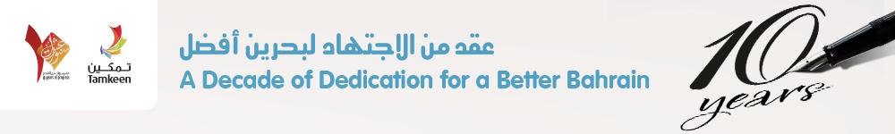 Tamkeen Bahrain